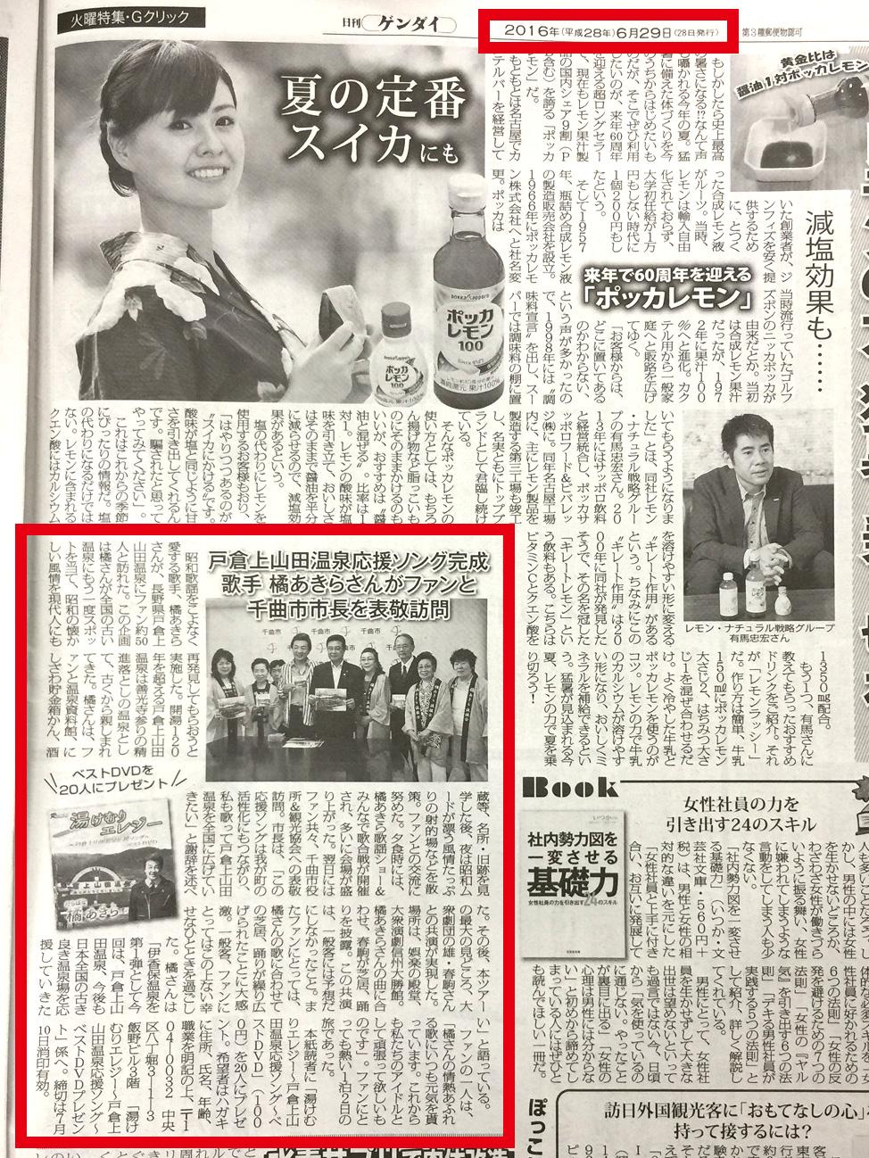 日刊ゲンダイ20160628_edit
