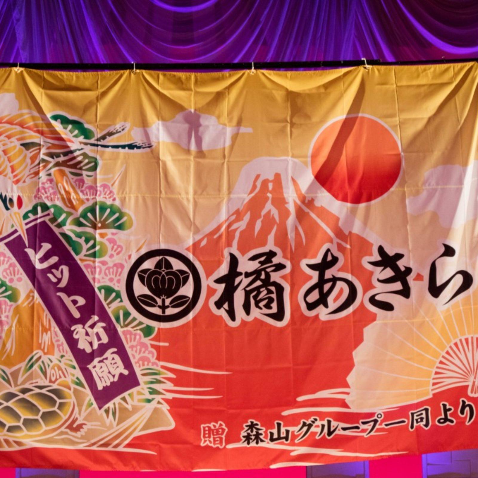 「気仙の海漁」大漁旗贈呈ありがとうございます❗